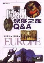歐洲深度之旅Q&A