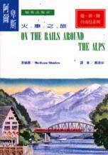 阿爾卑斯火車之旅