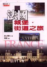 法國城堡.街道之旅