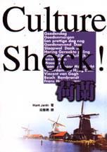 Culture Shock!荷蘭