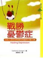 戰勝憂鬱症 : 自助人助的38則檢核問題和行動方案