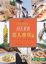 Herb美人香草誌