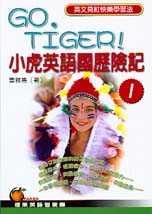 GO,TIGER!小虎英語國歷險記:英文見紅快樂學習法