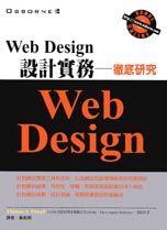 Web Design設計實務:徹底研究