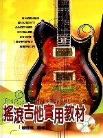 搖滾吉他實用教材 = The rock guitar user