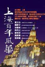 上海百年風華