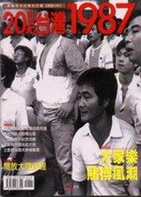 20世紀臺灣1987:啟動歷史記憶的巨輪【民國76年】