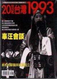 20世紀臺灣1993:啟動歷史記憶的巨輪【民國82年】