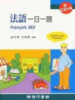 法語一日一題 = Francais 365