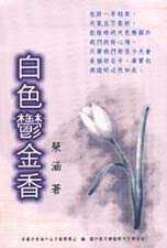 白色鬱金香