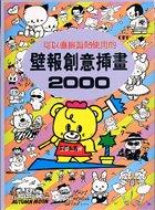 壁報創意插畫2000