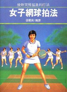 女子網球 /