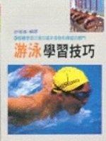 游泳學習技巧 /