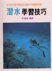 潛水學習技巧 /