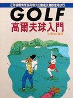 高爾夫球入門 /
