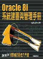 Oracle 8i系統建置與管理手冊