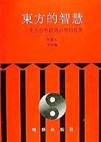 東方的智慧 :  東方自然觀與科學的發展 /