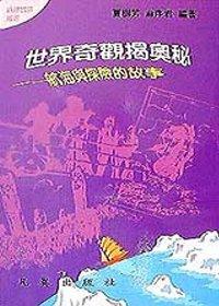世界奇觀揭奧秘:航海與探險的故事