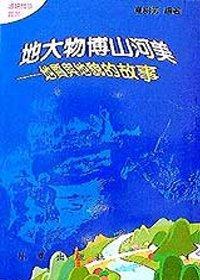 地大物博山河美:地質與地貌的故事