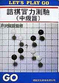 詰棋實力測驗