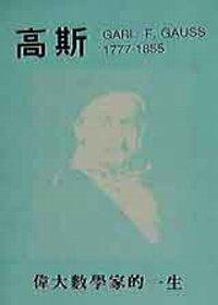 高斯 =  Garl. F. Gauss : 偉大數學家的一生(1777-1855) /