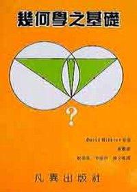 幾何學之基礎 /