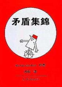 矛盾集錦 /