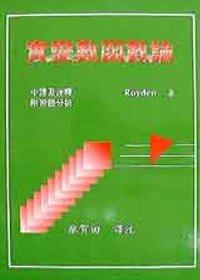 實變數函數論 /