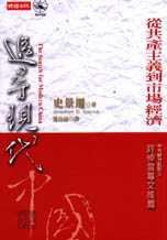 追尋現代中國,從共產主義到市場經濟