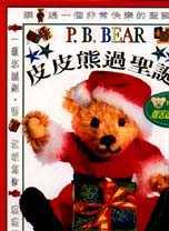 皮皮熊過聖誕 /