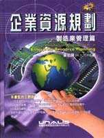 企業資源規劃,製造業管理篇