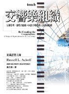 交響樂組織:互動管理:循環式組織+內部市場經濟+多層面組織