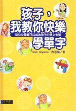 孩子,我教你快樂學單字:每位父母都可以成為孩子的英文老師