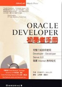 Oracle Developer初學者手冊