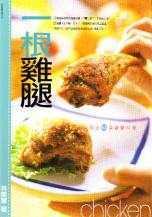 一根雞腿:玩出53道雞腿料理
