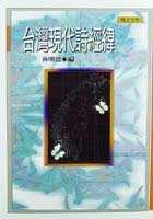 台灣現代詩經緯
