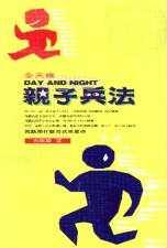 全天候DAY AND NIGHT親子兵法