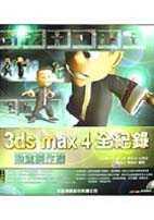 3ds max 4全紀錄,動畫製作篇