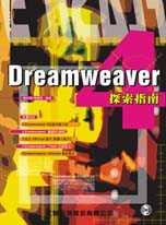 Dreamweaver 4探索指南