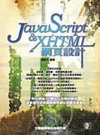 JavaScript & XMTML網頁設計