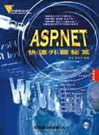 ASP.NET快速升級祕笈