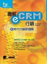 圖解eCRM行銷:e時代行銷新趨勢