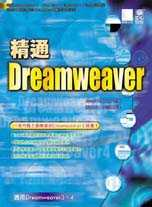 精通Dreamweaver