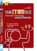 突破IT經營迷思 :  Information Technology的經營法則與應用實例 /
