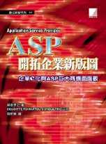 ASP開拓企業新版圖:企業e化與ASP巨大商機面面觀