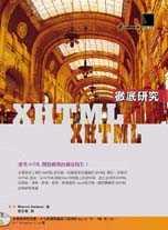 XHTML徹底研究