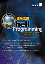 即學活用Shell Programming