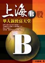 上海B股:華人新致富天堂