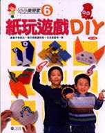 紙玩遊戲DIY