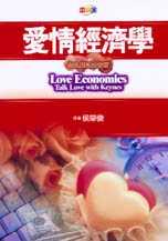 愛情經濟學 :  與凱因斯談戀愛 /